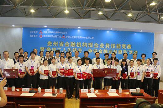贵州省财贸金融工会创新工会工作服务职工群众